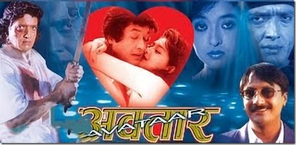 avatar nepali movie poster