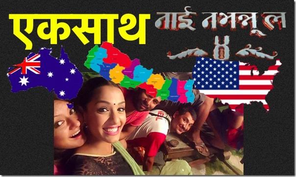 nai nabhannu la 4 to release in australia and usa with nepal