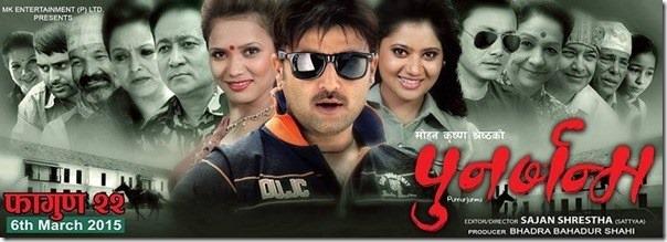 punarjanma-nepali movie poster