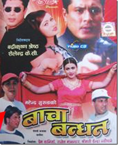 bacha bandhan poster nepali movie