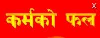 karmako phal nepal movie name