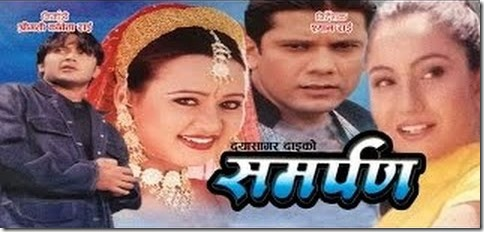 samarpan nepali movie poster