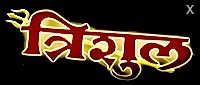 trishul nepali movie