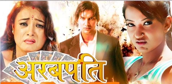 arabpati nepali movie poster