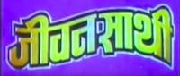jeevan saathi nepali movie name