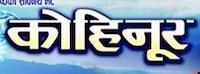 kohinoor name nepali movie