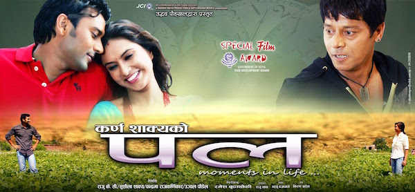 pal poster nepali movie 1