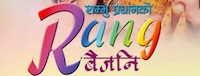 rang baijani nepali movie name
