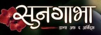 soongava name nepali movie