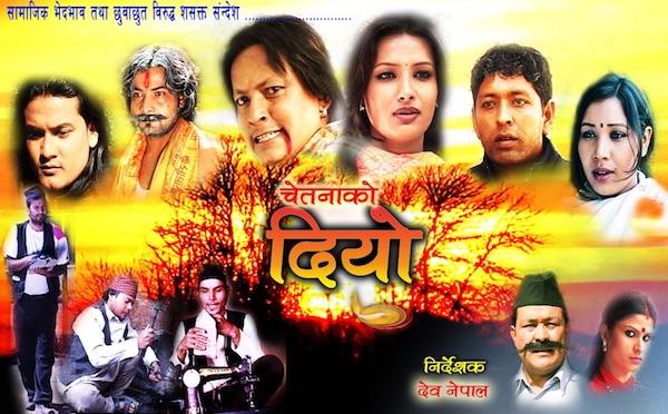 chetanako diyo nepali movie poster