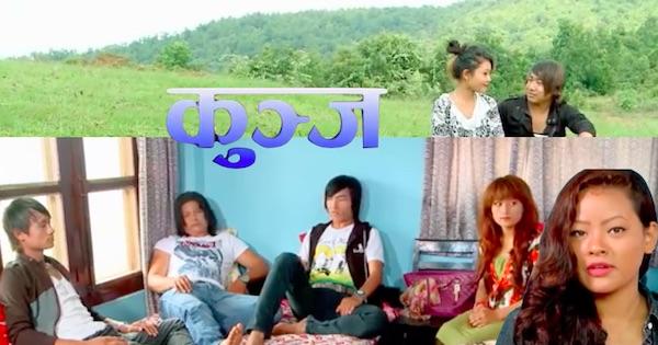 kunja nepali movie preview