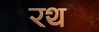 rath nepali movie name