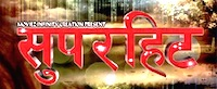 superhit nepali movie name