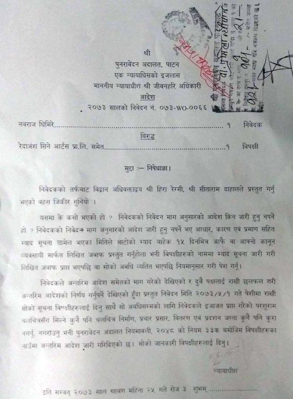 Jaya-Parsuram court order to stop release