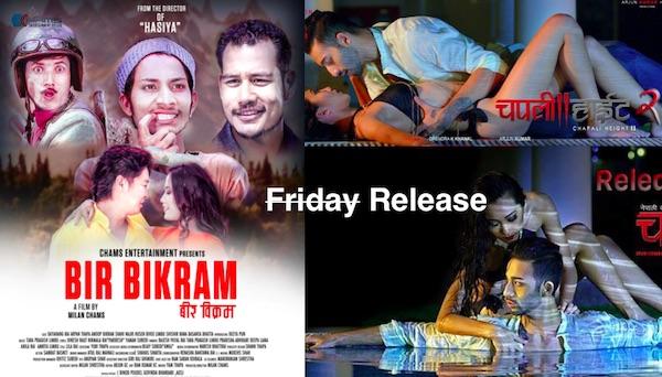 friday release bir bikram and chapali hieght 2