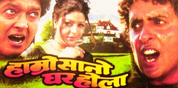 hamro sano ghar hola nepali movie poster