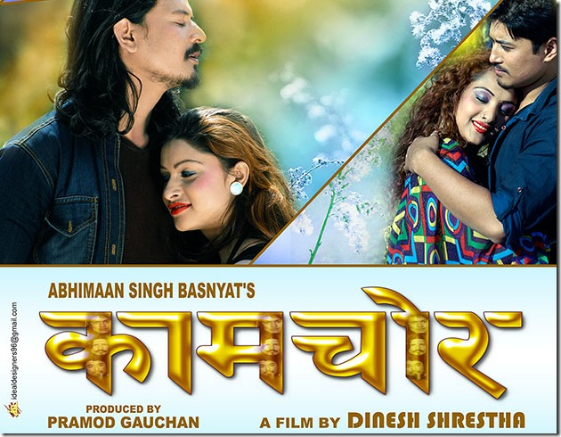 kaamchor-poster