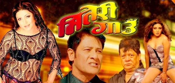 miteri gaun nepali movie poster