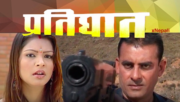 nepali movie pratighat poster