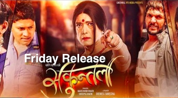 sakuntala nepali movie friday release