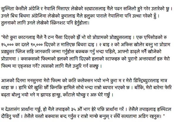 sushmita kc statement against rajatpat translated in Nepali