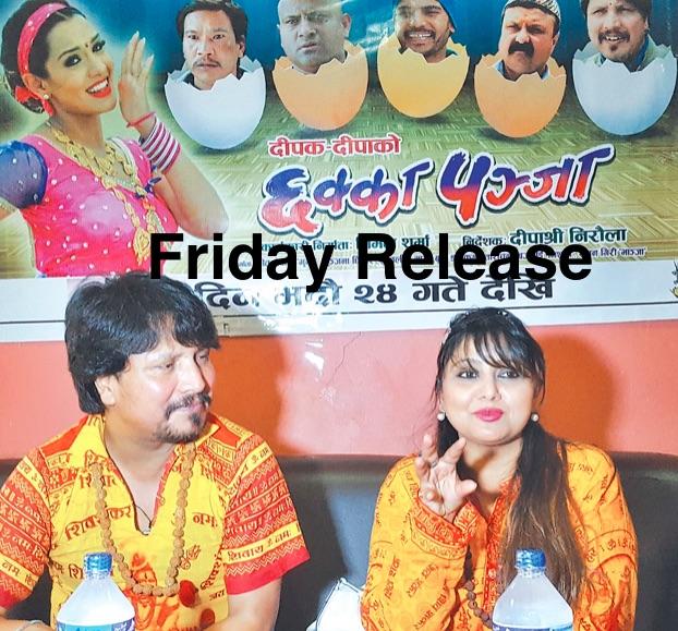 chhaka-panja-firday-release