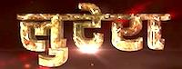 lootera-nepali-movie