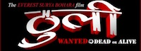 thooli-name-nepali-movie