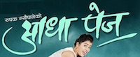 aadha-page-nepali-movie-name