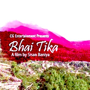 bhai-tika-full-movie-short-film