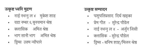 kamana-film-award-2016-nomination-page-4