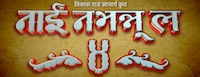nai-nabhannu-la-4-nepali-movie-name