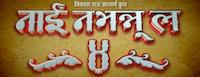 nai-nabhannu-la-4-nepali-movie-name