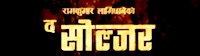 the-soldier-nepali-movie-name