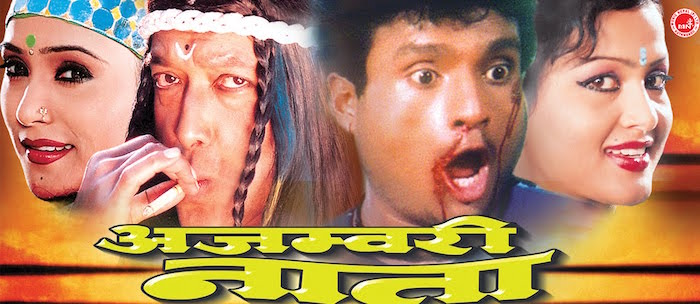 ajambari-nata-nepali-movie-poster