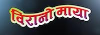 birano-maya-nepali-movie