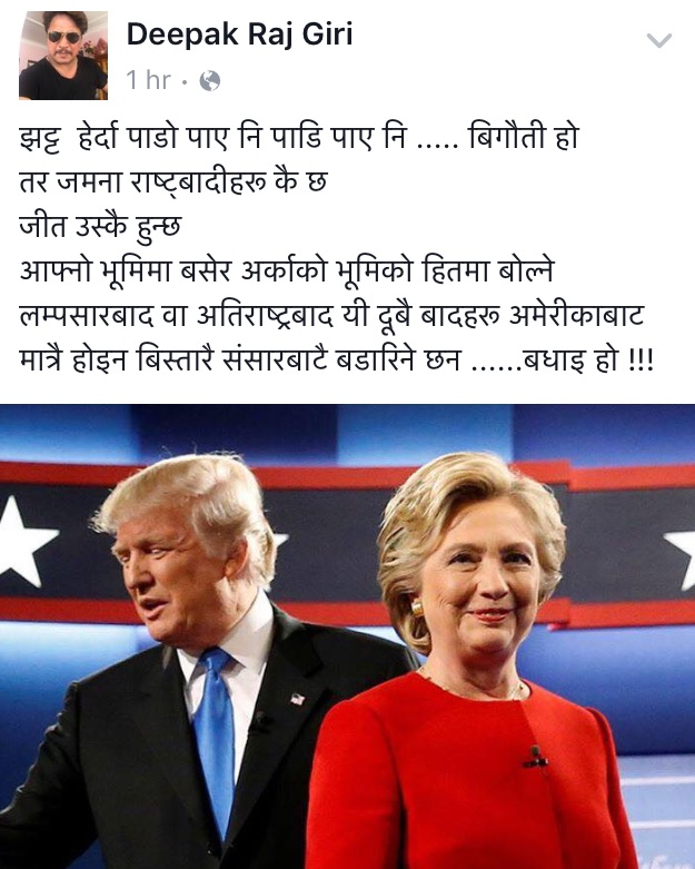 deepak-raj-giri-us-election