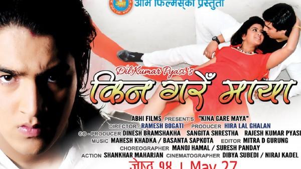 kaina-gare-maya-nepali-movie
