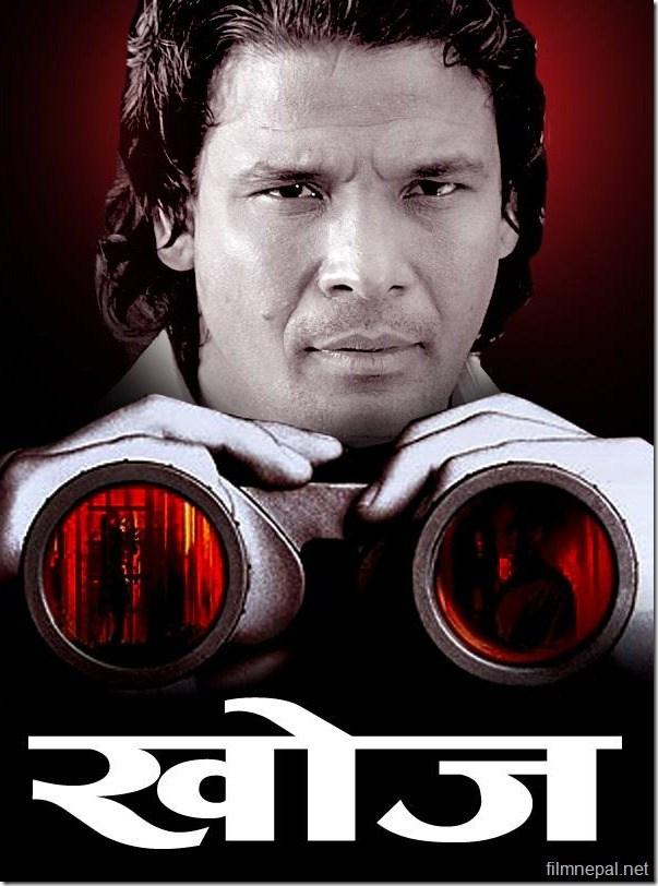 khoj-nepali-movie-poster