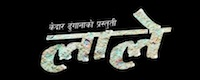laley-nepali-movie-name