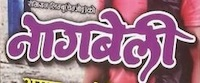 Nagbeli Nepali movie
