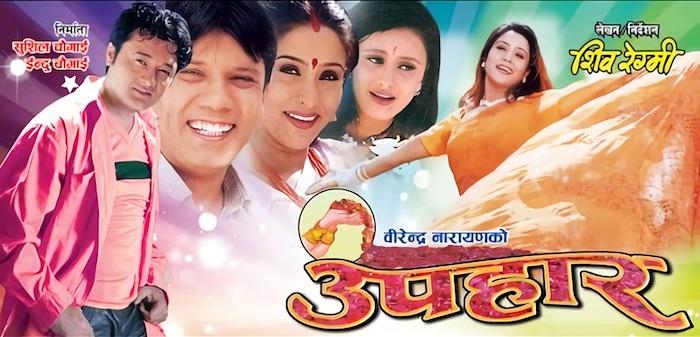 Upahar Nepali movie