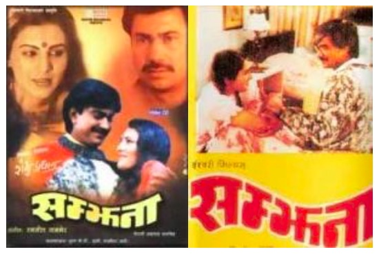 Samjhana Nepali movie