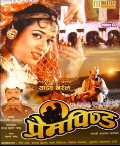 Prempinda Nepali movie