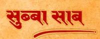 Subba Sab nepali movie