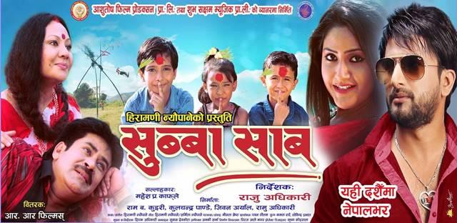 Nepali Movie Kismat Rytir